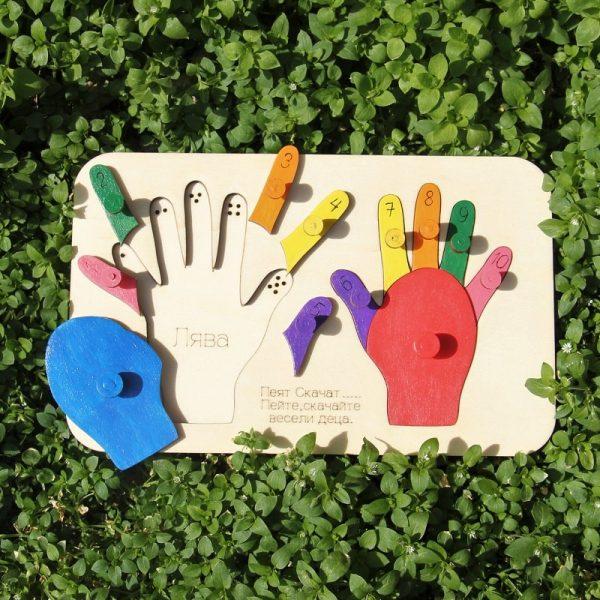 Пръстите на ръката - Неща с душа